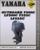 Thumbnail Yamaha Outboard F200C LF200C F225C LF225C Factory Service Repair Manual